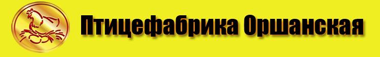 """Производственное унитарное предприятие """"Птицефабрика Оршанская"""""""