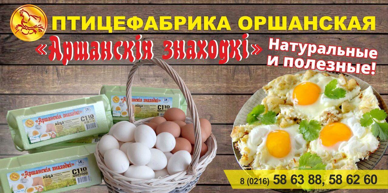 Аршанскiя знаходкi (ФОТО)